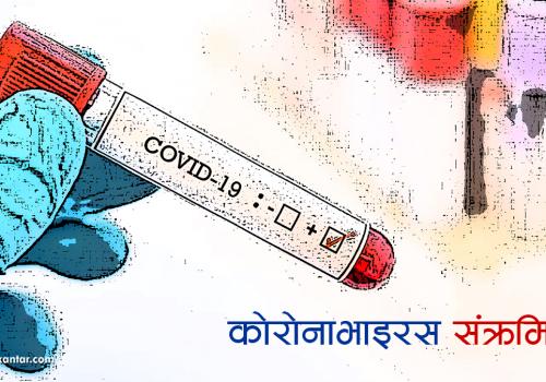 नेपालमा पछिल्लो २४ घण्टामा २ सय ४० जनामा कोरोना संक्रमण