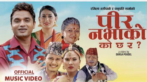 पशुपति शर्मा र रमिला न्यौपानेको तीज गीत 'पीर नभाको को छ र ?' सार्वजनिक
