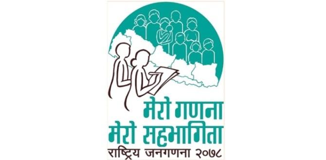 राष्ट्रिय जनगणनाको तयारी तीव्र