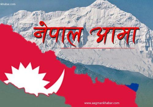 माया नेपाल आमाको !