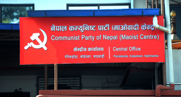 केन्द्रीय कमिटी बैठक सार्ने माओवादीको निर्णय