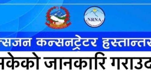 एनआरएनए क्यानाडाद्वारा ७५ थान अक्सिजन कन्सन्ट्रेटर्स नेपाल सरकारलाई हस्तान्तरण