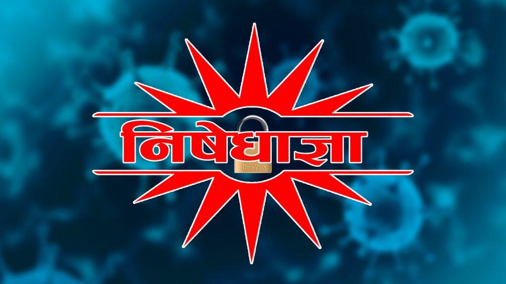 मोतीपुर औद्योगिक क्षेत्रमा निषेधाज्ञा जारी