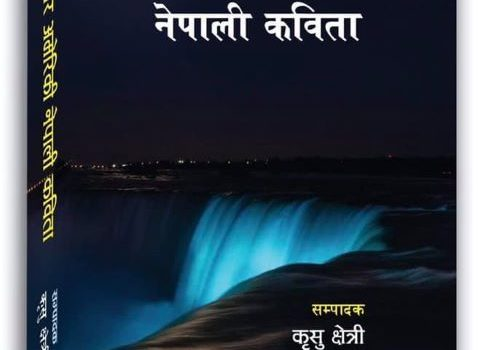 'उत्तर अमेरिकी नेपाली कविता' मा दुई सय कवि