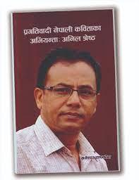 विसं २०७७ को 'शक्ति पुरस्कार' द्वारा कवि श्रेष्ठ सम्मानित